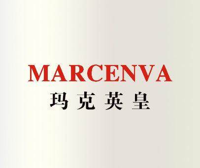 玛克英皇-MARCENVA