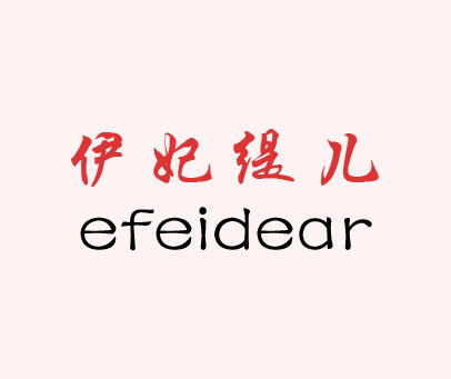 伊妃缇儿-EFEIDEAR