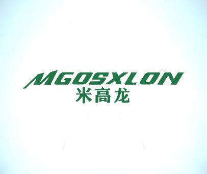 米高龙-MGOSXLON