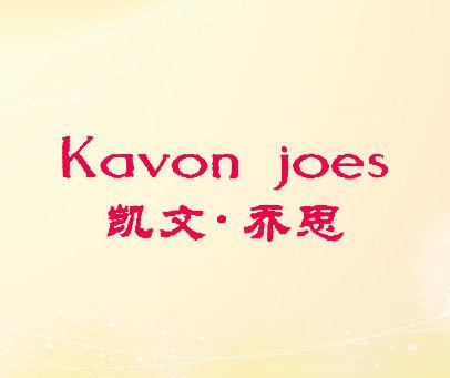 凯文·乔思-KAVON-JOES