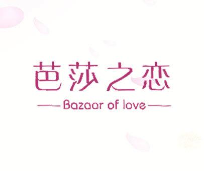 芭莎之恋-BAZAAR OF LOVE