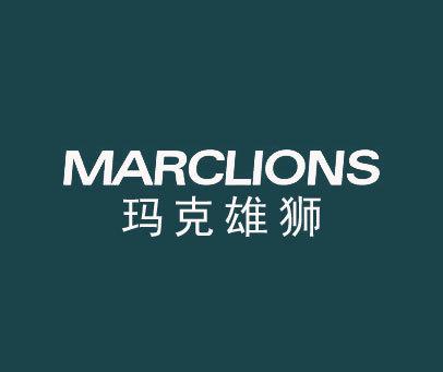 玛克雄狮-MARCLIONS