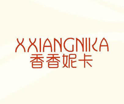 香香妮卡-XXIANGNIKA