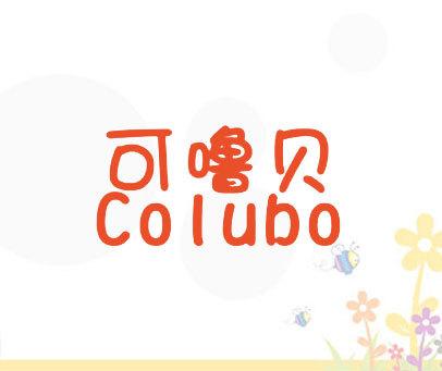 可噜贝-COLUBO