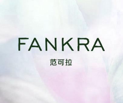 范可拉 FANKRA