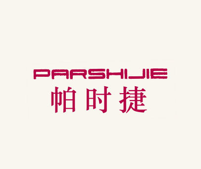 帕时捷-PARSHIJIE
