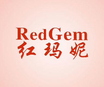 红玛妮 REDGEM