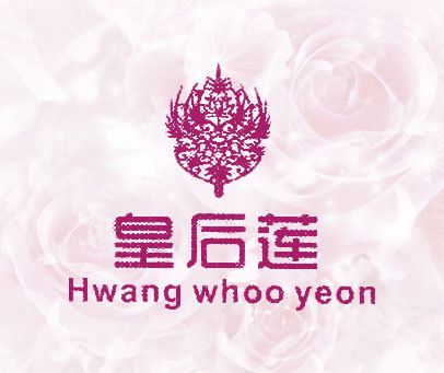 皇后莲-HWANG WHOO YEON
