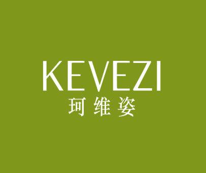 珂维姿-KEVEZI