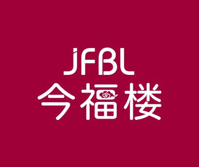 今福楼-JFBL