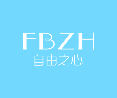 自由之心-FBZH