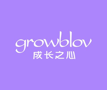 成长之心-GROWBLOV