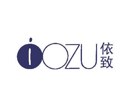依致-IOZU
