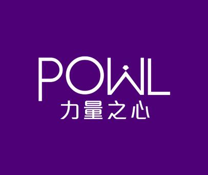力量之心-POWL