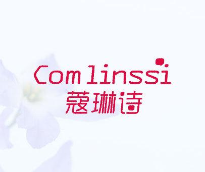 蔻琳诗-COMLINSSI