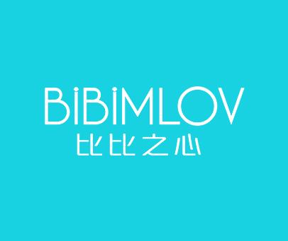 比比之心-BIBIMLOV