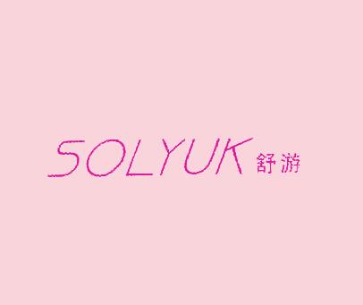 舒游-SOLYUK