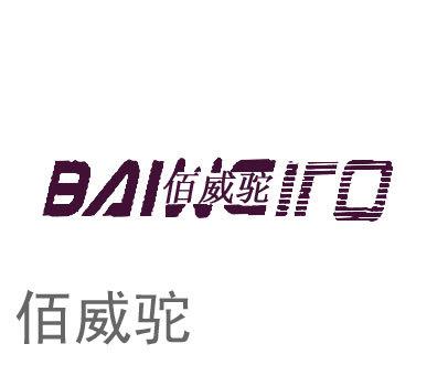 佰威驼-BAIWEIRO