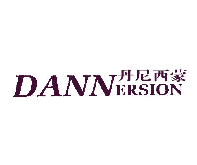 丹尼西蒙-DANNERSION