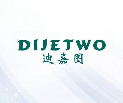 迪嘉图-DIJETWO