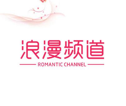 浪漫频道-ROMANTIC-CHANNEL