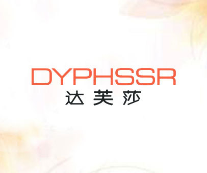 达芙莎-DYPHSSR