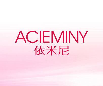 依米尼-ACIEMINY