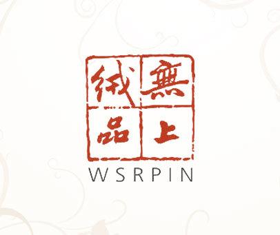 无上绒品 WSRPIN
