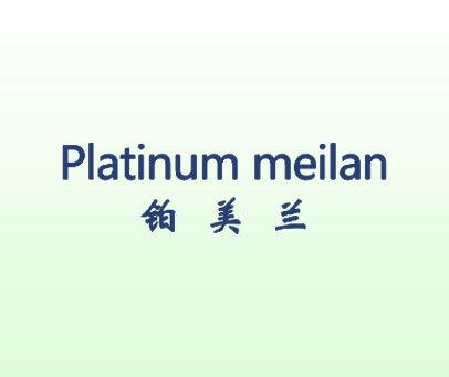 铂美兰-PLATINUM-MEILAN