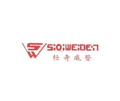 仕奇威登-SW-SIQIWEIDEN