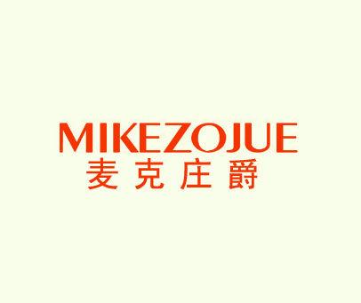 麦克庄爵-MIKEZOJUE