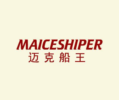 迈克船王-MAICESHIPER