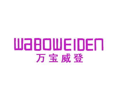 万宝威登-WABOWEIDEN