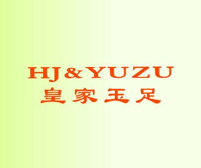 皇家玉足-HJ&YUZU