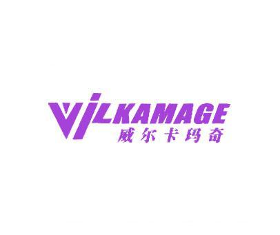 威尔卡玛奇-VILKAMAGE
