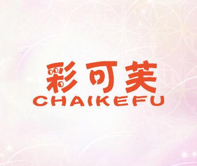 彩可芙-CHAIKEFU