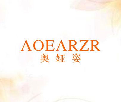 奥娅姿-AOEARZR