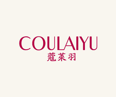 蔻莱羽-COULAIYU