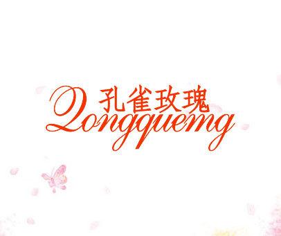 孔雀玫瑰-LONGQUEMG