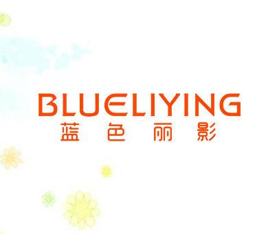 蓝色丽影-BLUELIYING
