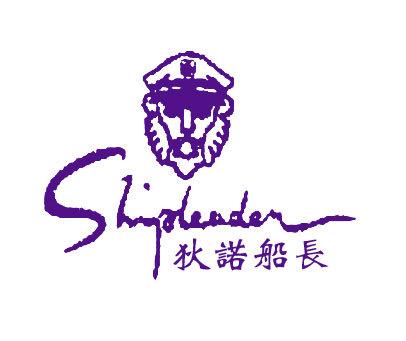 狄诺船长-SHIP LEADER