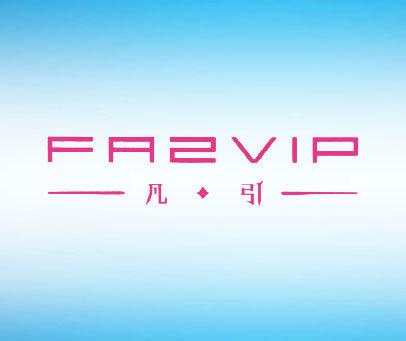 凡·引-FAZVIP