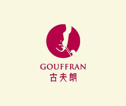 古夫朗-GOUFFRAN