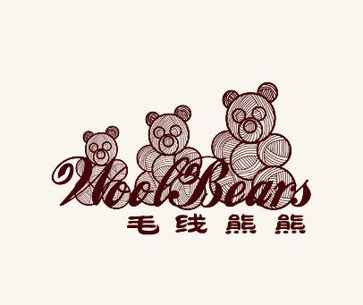 WOOLBEARS-毛线熊熊