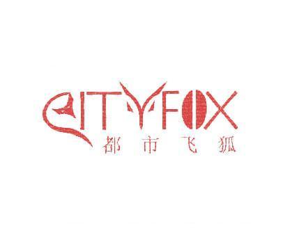 都市飞狐-CITYFOX