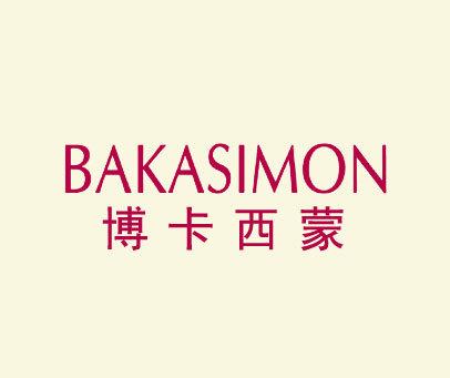 博卡西蒙-BAKASIMON