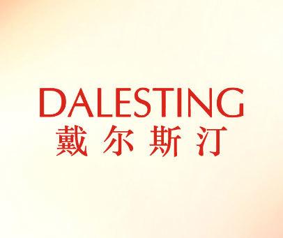 戴尔斯汀-DALESTING