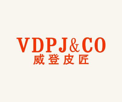 威登皮匠-VDPJ&CO