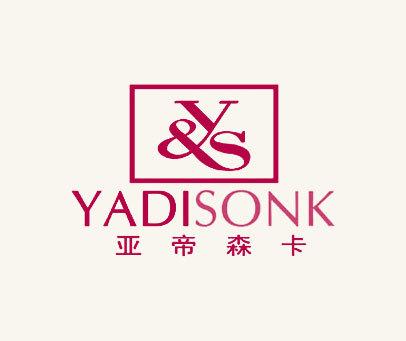 亚帝森卡-YADISONK-Y&S
