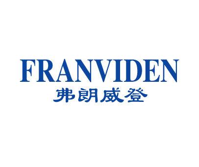 弗朗威登-FRANVIDEN